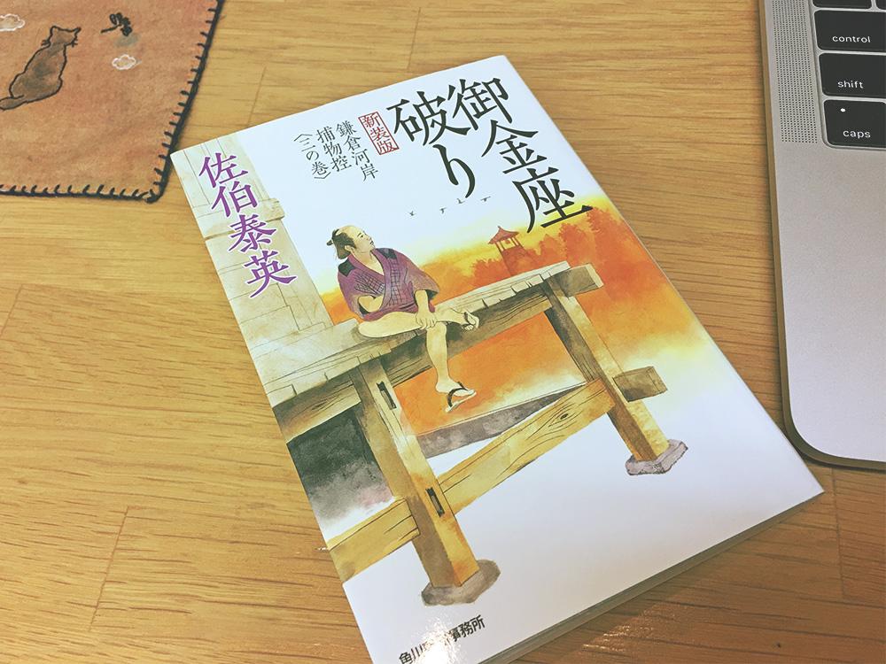 鎌倉河岸捕物控シリーズ
