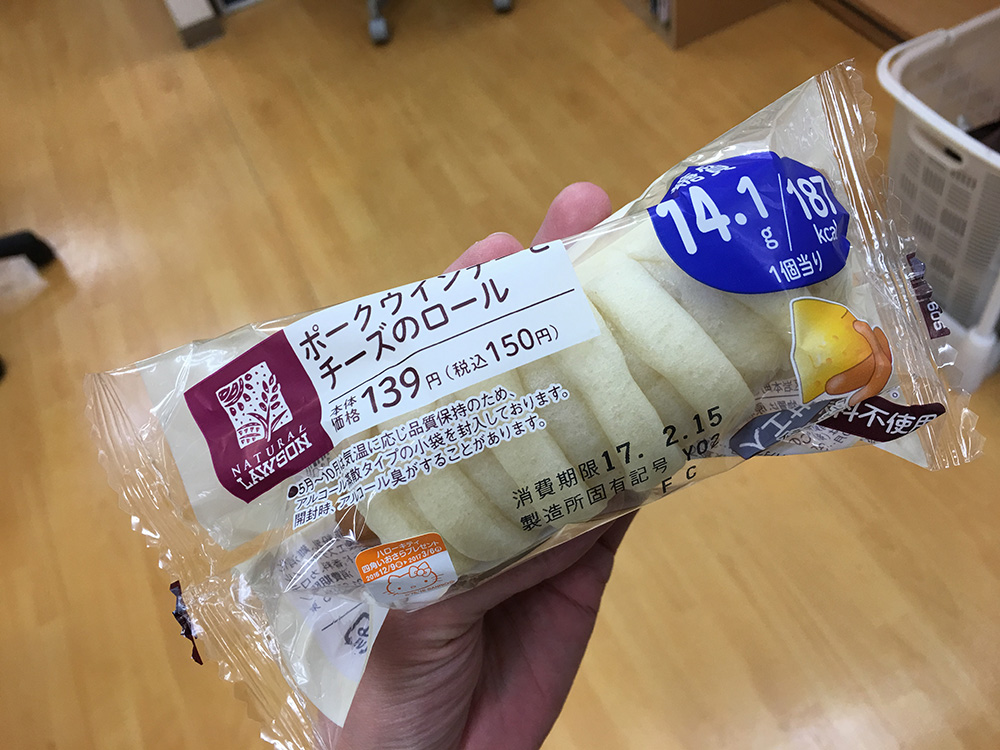 2月14日(火)昼ご飯
