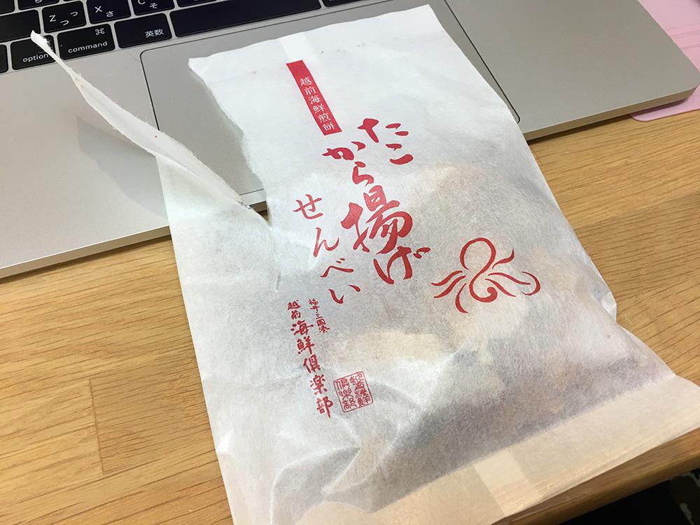 2月14日(火)間食