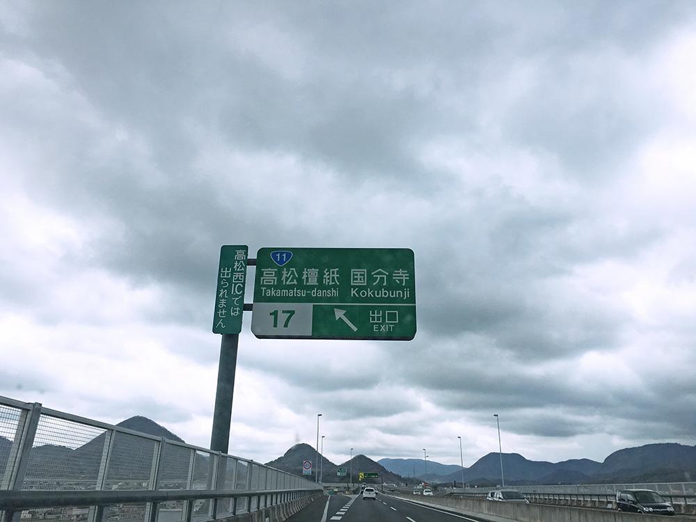 高松檀紙インター