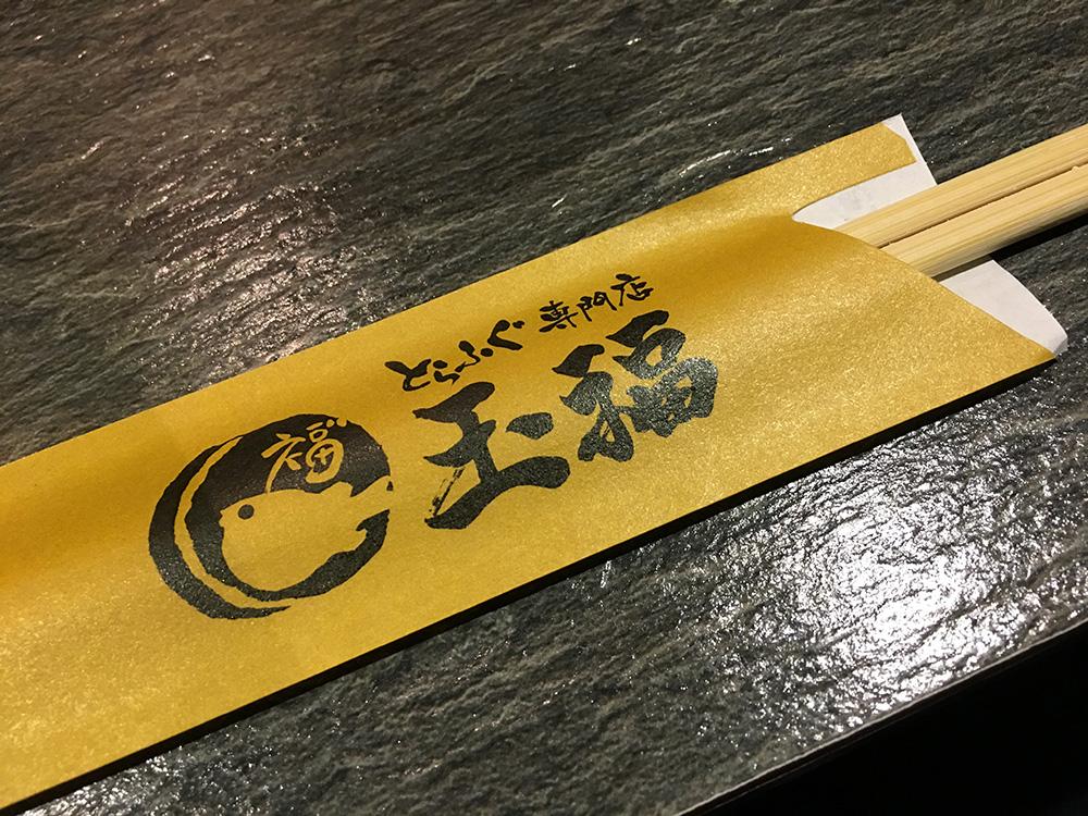 3月23日(木)晩ご飯