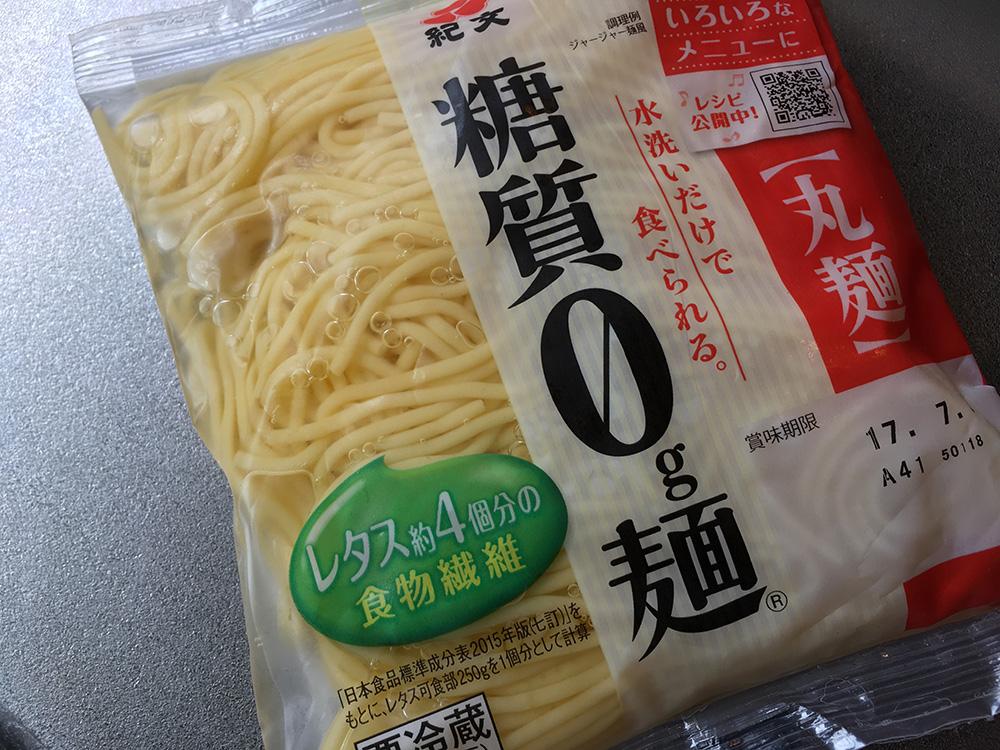 糖質0 丸麺 紀文