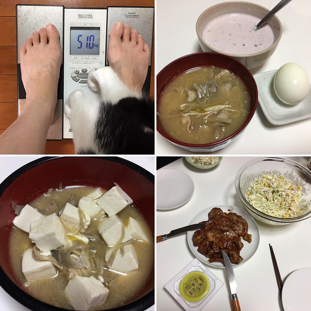 9月6日(水)の体重と昨日のご飯