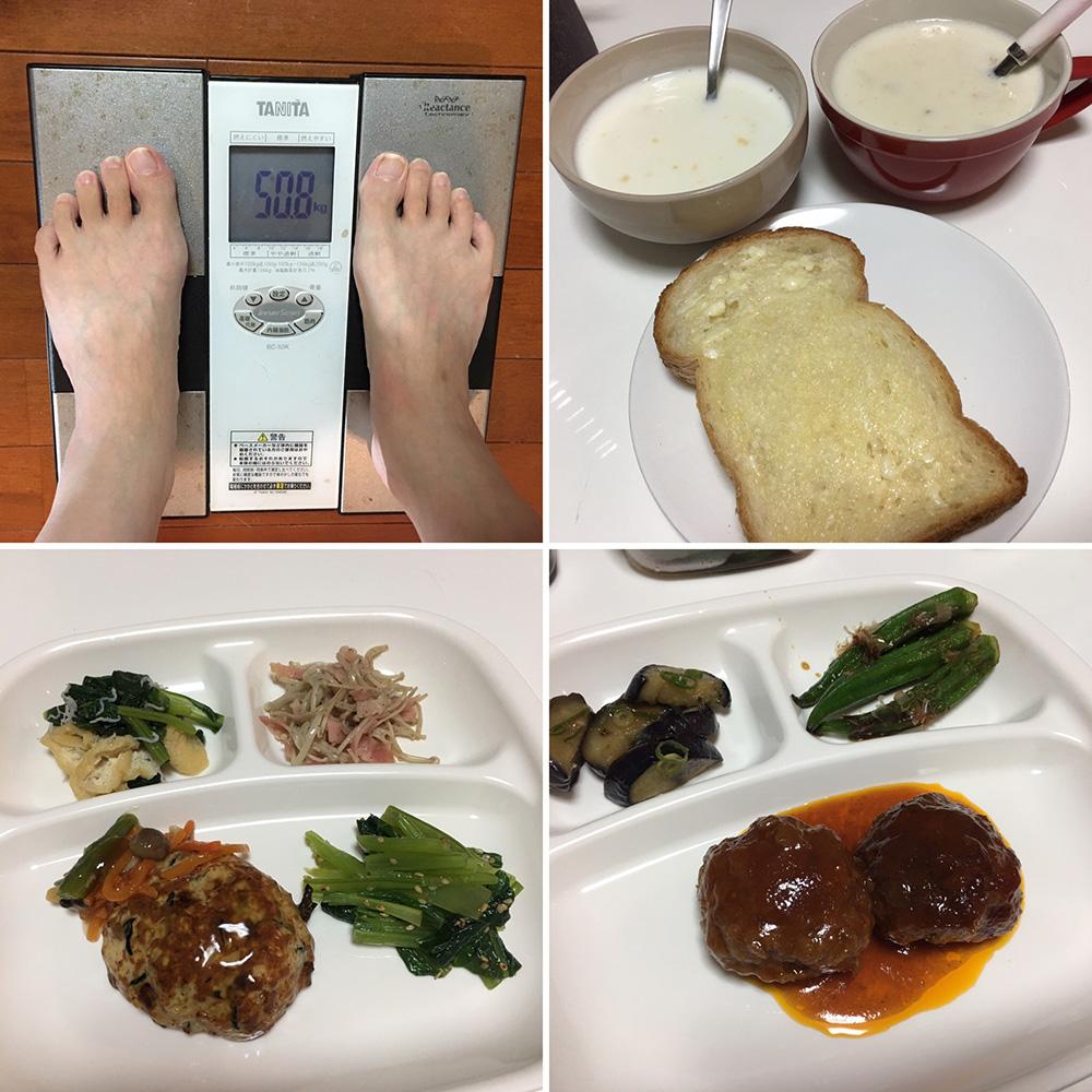 9月26日(火)今朝の体重と昨日のご飯写真