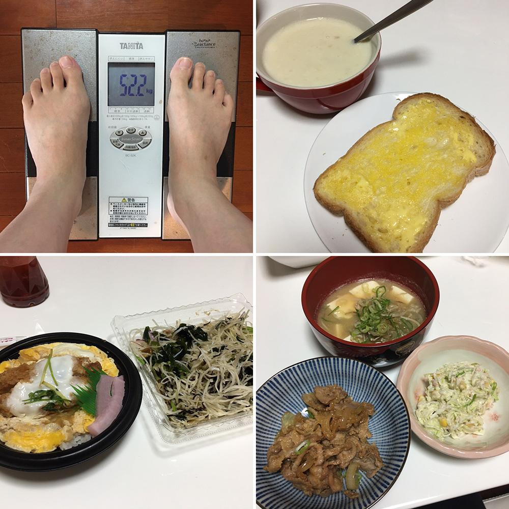 9月30日(土)今朝の体重と昨日のご飯写真