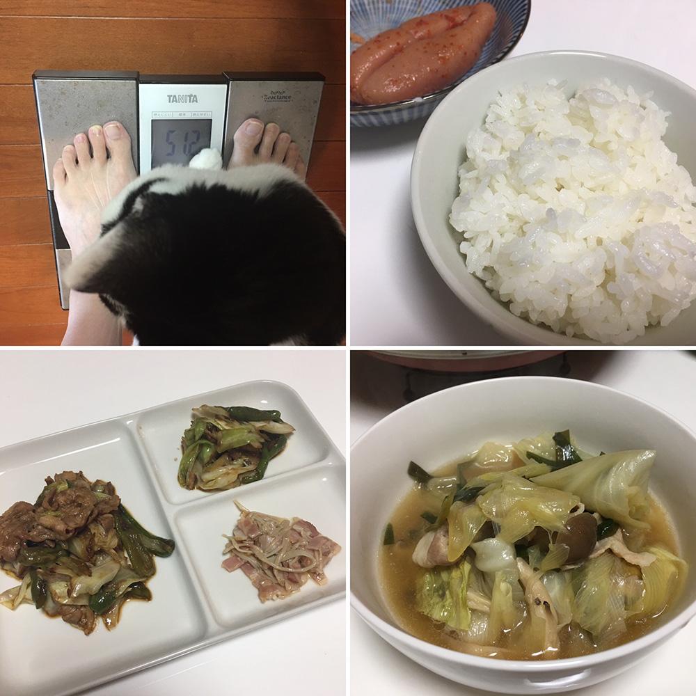 11月1日(水)今朝の体重と昨日のご飯