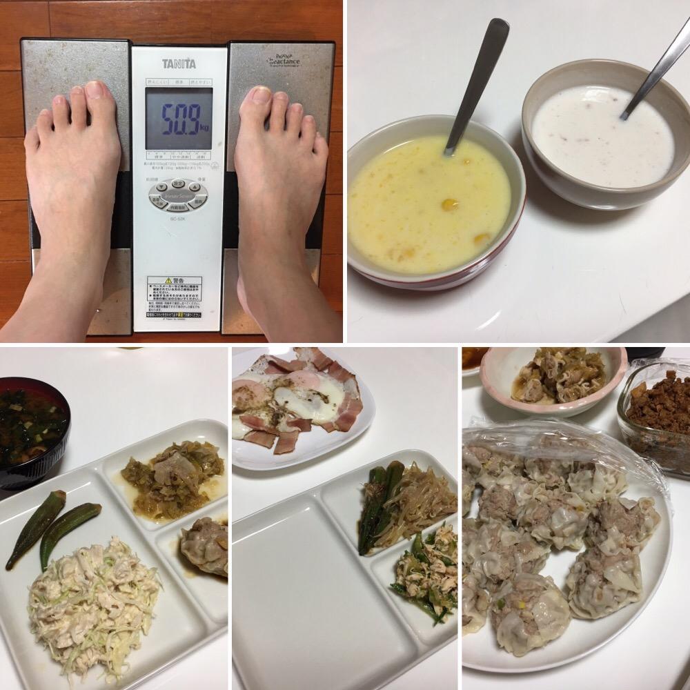 10月12日(木)今朝の体重と昨日のご飯写真