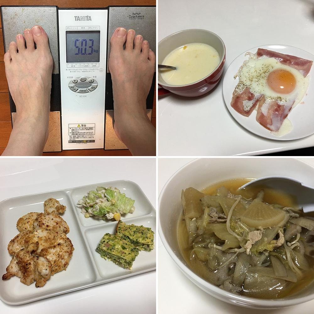 11月8日(水)今朝の体重と昨日のご飯