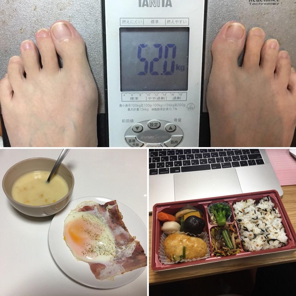 11月11日(土)今朝の体重と昨日のご飯